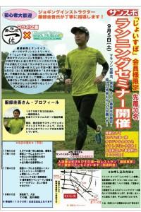 秋からはマラソンの季節!!
