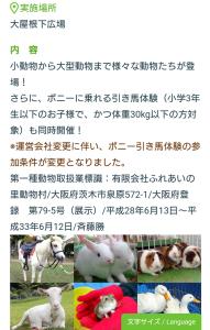 ボートレース尼崎に、ふれあい動物園が来るよ~(*≧∀≦*)