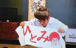 志村けんさん、本当にありがとうございました。