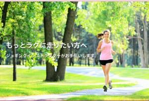 初めてのマラソンにエントリーした方々へイベントのお知らせです(^3^)