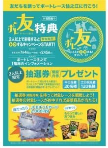 友達誘ってボートレース住之江に行こう!いや、行ったほうがお得です(≧∇≦)