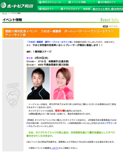 ボートピア梅田に集合~(^3^)/の巻!